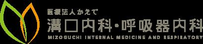 長崎県佐世保市の医療法人かえで 溝口内科・呼吸器内科(循環器内科)