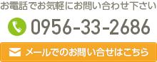 TEL: 0956-33-2686